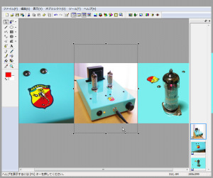ウエブアートデザイナーで、3つの素材の写真を合成します。