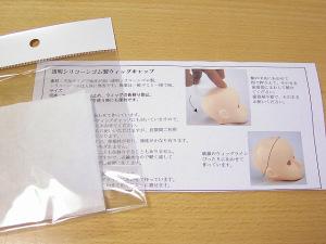 PARABOXシリコーン製ウィッグキャップ