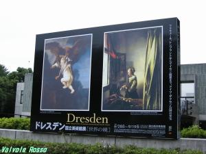 ドレスデン国立美術館展 2005年