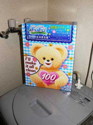 ファーファ 4Kg 洗面所にクマー出現 カワイイ!