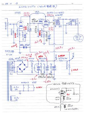5755-6CH6シングルアンプ (回路図)