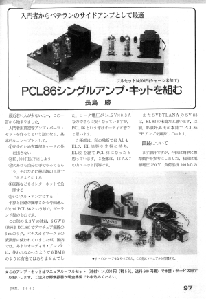 長島氏設計/春日無線のPCL86アンプ(旧バージョン)01