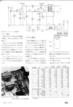 長島氏設計/春日無線のPCL86アンプ(旧バージョン)03