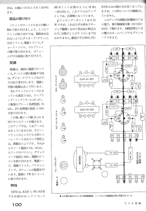 長島氏設計/春日無線のPCL86アンプ(旧バージョン)04