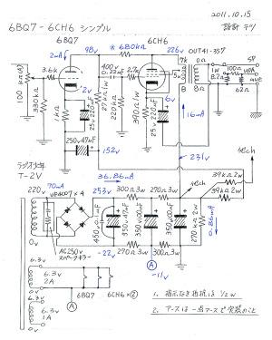 6BQ7-6CH6シングルアンプ 回路図