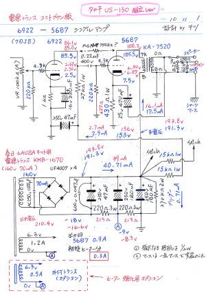 6922-5687シングルアンプ 回路図