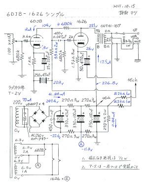 NEW 6DJ8-1626シングルアンプ 回路図