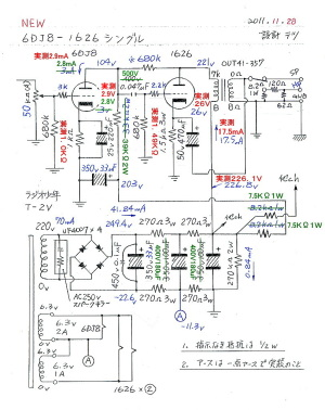 NEW 6DJ8-1626アンプ 回路図&測定値【改訂版】