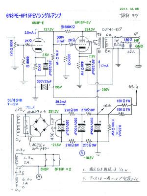6N3PE-6P15PERアンプ 回路図