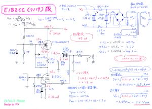 E182CCハイブリッドμフォロワHPA試作初号機 回路図