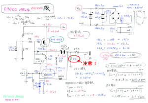 ハイブリッドμフォロワE90CC零号機(改) 回路図