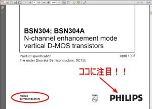 フィリップス BSN304A データシート