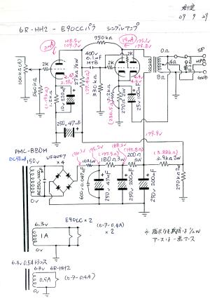 6RHH2-E90CCパラシングル試作機 回路図