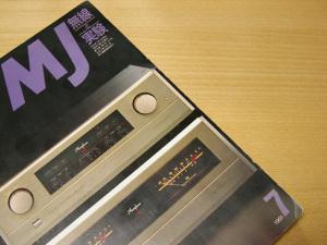 無線と実験(MJ) 1991年7月号