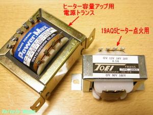 19AQ5や6L6系が使用できるように、ヒータートランスを追加