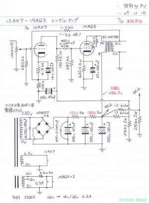6N2PEV-19AQ5シングル 回路図