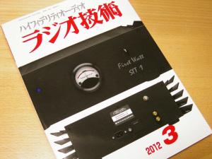 ラジオ技術2012年3月号