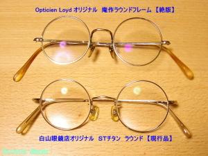 オプティシャンロイド絶版品と白山眼鏡店の現行品
