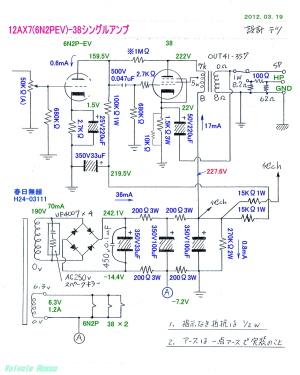 6N2PEV-38シングル回路図