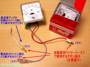 東洋計測MR-38型アナログ電流計