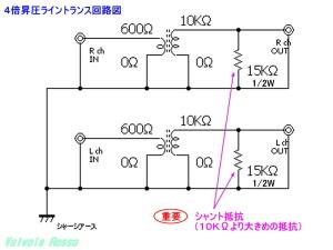 E81Lヘッドフォンアンプ(KA-20SH)用 昇圧比4倍ライントランス回路図