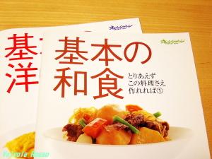 基本の和食 (オレンジページブックス―とりあえずこの料理さえ作れれば)