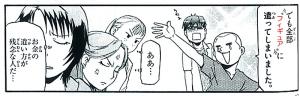 (C)荒川弘 『銀の匙』 3巻