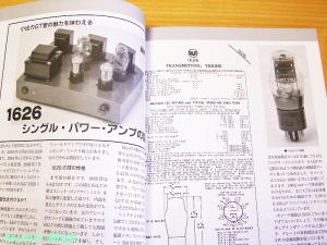 長島氏設計 6AQ7-1626シングル