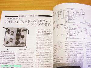 19J6ハイブリッド・ヘッドフォンアンプのアイデアが素晴らしい!!