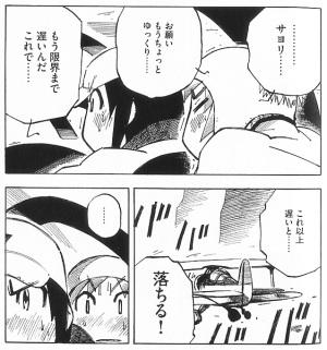 (C)芦奈野ひとし カブのイサキ 4巻