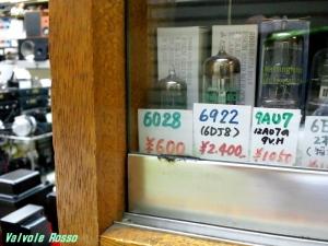 春日無線の店頭ショウケースの端の方で、ひっそりと600円で売られている6028