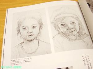 与 勇輝 人形藝術の世界 P.103 人物デッサン