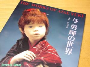 与勇輝の世界 THE WORKS OF ATAE YUKI (河口湖ミューズ館にて購入)