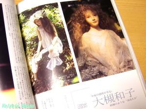 創作市場〈14〉続・人形に遊ぶ 大槻和子 『木洩れ日の中で 1995』 『木洩れ日の中で 1989』