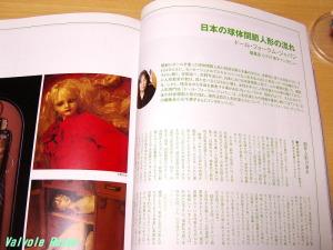 htwi(ヒッティ)NO.8 ドールフォーラムジャパン編集長 小川千恵子インタビュー記事