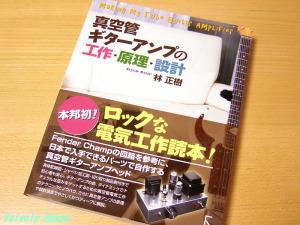 書籍 真空管ギターアンプの工作・原理・設計