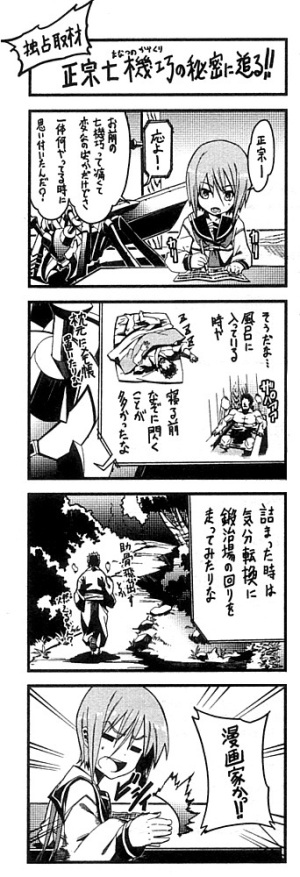 (C)IsII 装甲悪鬼村正 英雄編 2巻 おまけマンガ