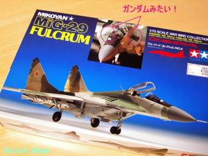MiG-29ファルクラム機体上面のルーバー(空気取入口)が、ガンダムみたいで好きです。(^O^)