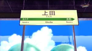 映画 『サマーウォーズ』 の舞台は、信州上田塩田平?