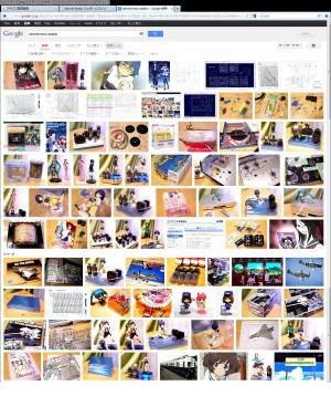 再度、自分のブログをグーグル画像検索してみた。
