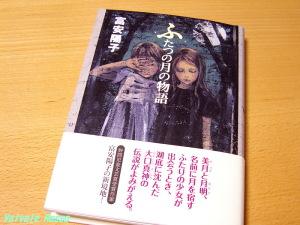 富安陽子著 ふたつの月の物語
