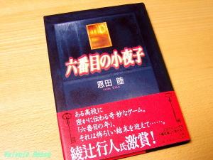 恩田陸のデビュー作『六番目の小夜子』