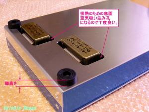 真空管アンプの底面に孔を開けると空気取入口ができる(!)ので具合が良いです。
