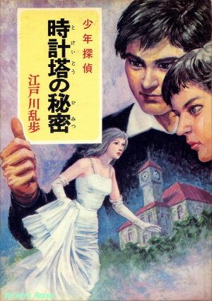 ポプラ社 江戸川乱歩 少年探偵 時計塔の秘密 表紙