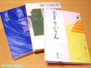 梨木香歩『りかさん』『家守綺譚』、恩田陸『光の帝国 常野物語』