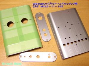 WE408Aハイブリッド・ヘッドフォンアンプ用のシャーシ(タカチ MXA3-11-16S)も穴加工した。