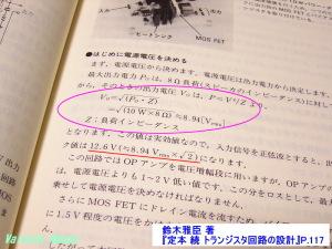 出力電圧について 鈴木雅臣 著『定本 続 トランジスタ回路の設計』P.117