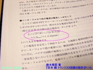 出力電流について 鈴木雅臣 著『定本 続 トランジスタ回路の設計』P.118