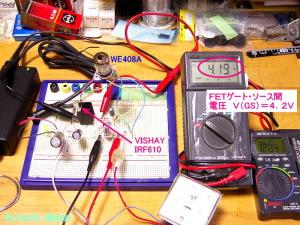 ブレッドボード上に回路を組んで、VISHAY IRF610のゲート・ソース間電圧V(GS)を測定してみた