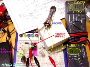 秋月24V・ACアダプターで、15CW5のプレート電流が果たして流れるのか?実際に実験してみた。